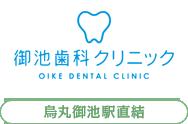 医療法人 悠歯会【ニシカワ歯科】